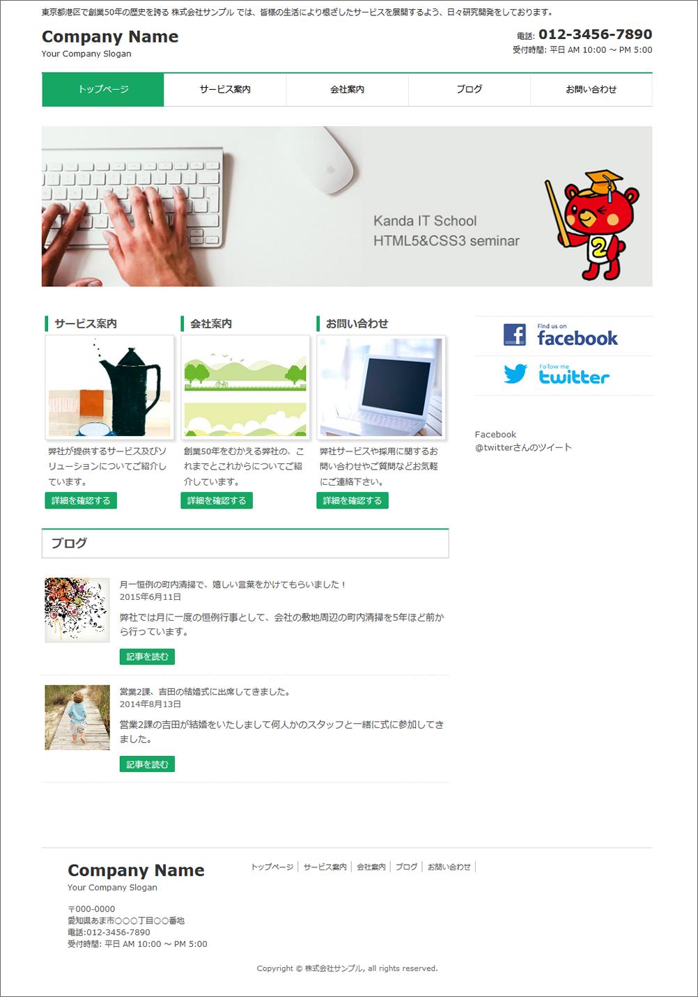 作成するホームページのサンプルイメージ